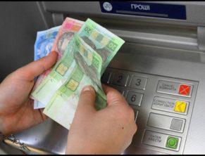 Банкомат в Украине