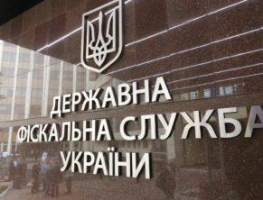 ГФС Украины в Киеве