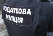 Налоговая милиция Киева