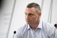 Виталий Кличко, киевский гоодской голова