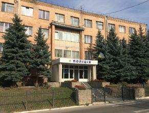 Отдел полиции Киевской области