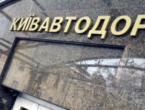 Киевавтодор, коррупция